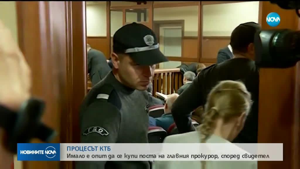 Свидетел по делото КТБ: Имало е опит да се купи постът на главния прокурор