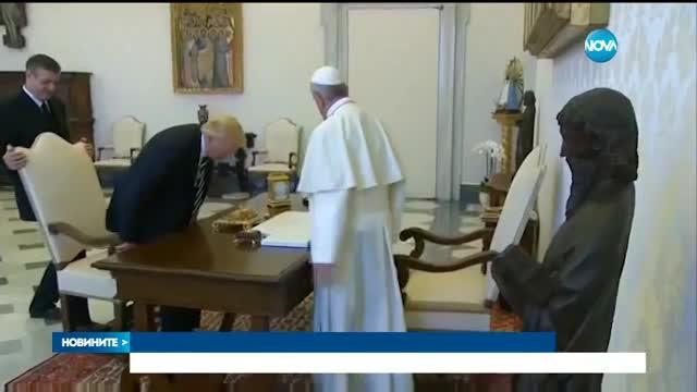 Тръмп посети Ватикана, пристигна на аудиенция при папата
