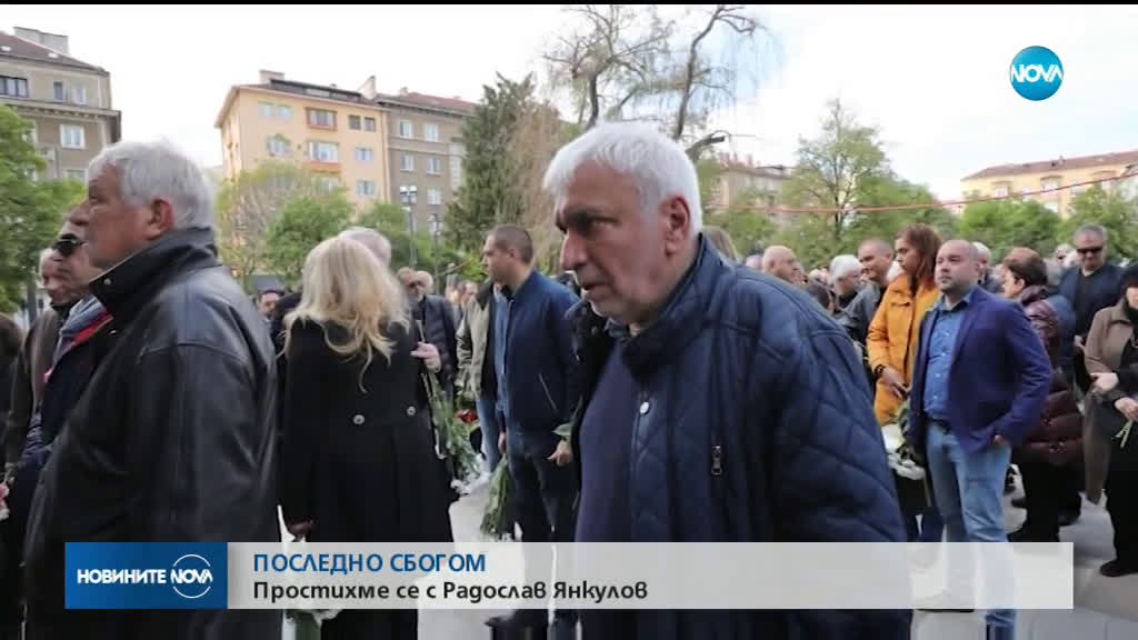 "Последно ""сбогом"" с Радослав Янкулов"