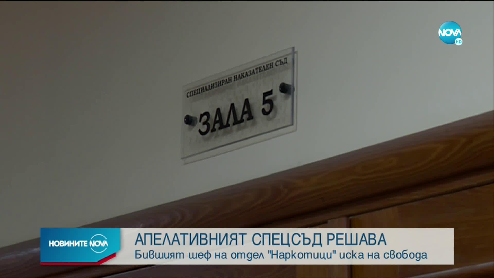 """Гледат мярката на бившия шеф на отдел """"Наркотици"""" в ГДБОП"""