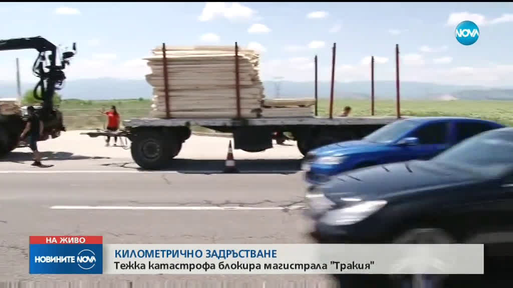 """Тежка катастрофа блокира магистрала """"Тракия"""""""