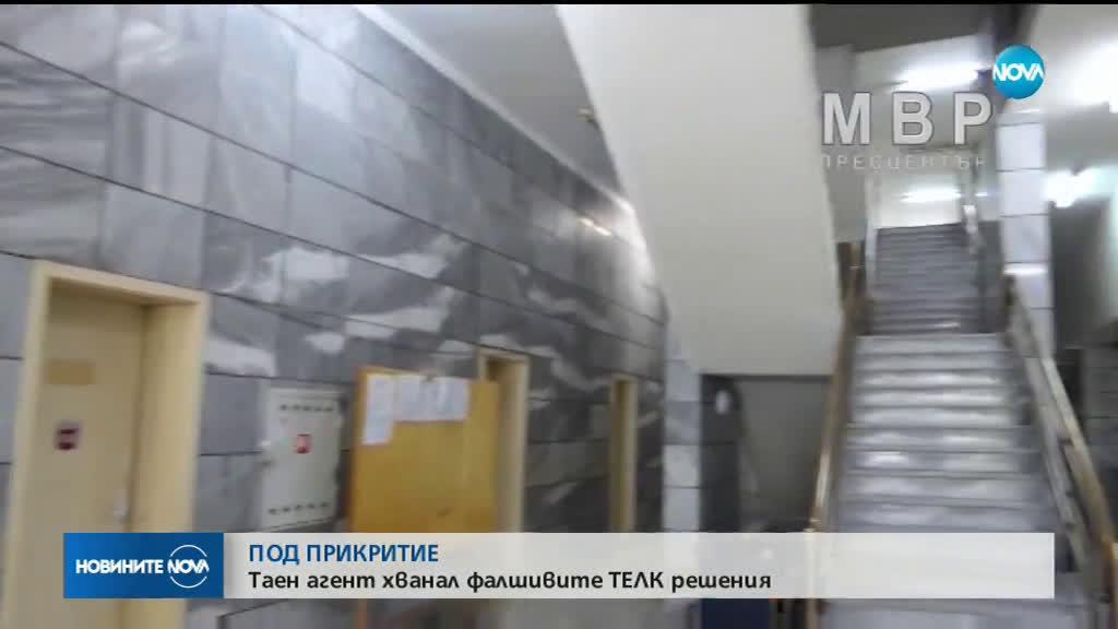 Прокуратурата: Трима лекари от София са в разбитата група за измами с ТЕЛК