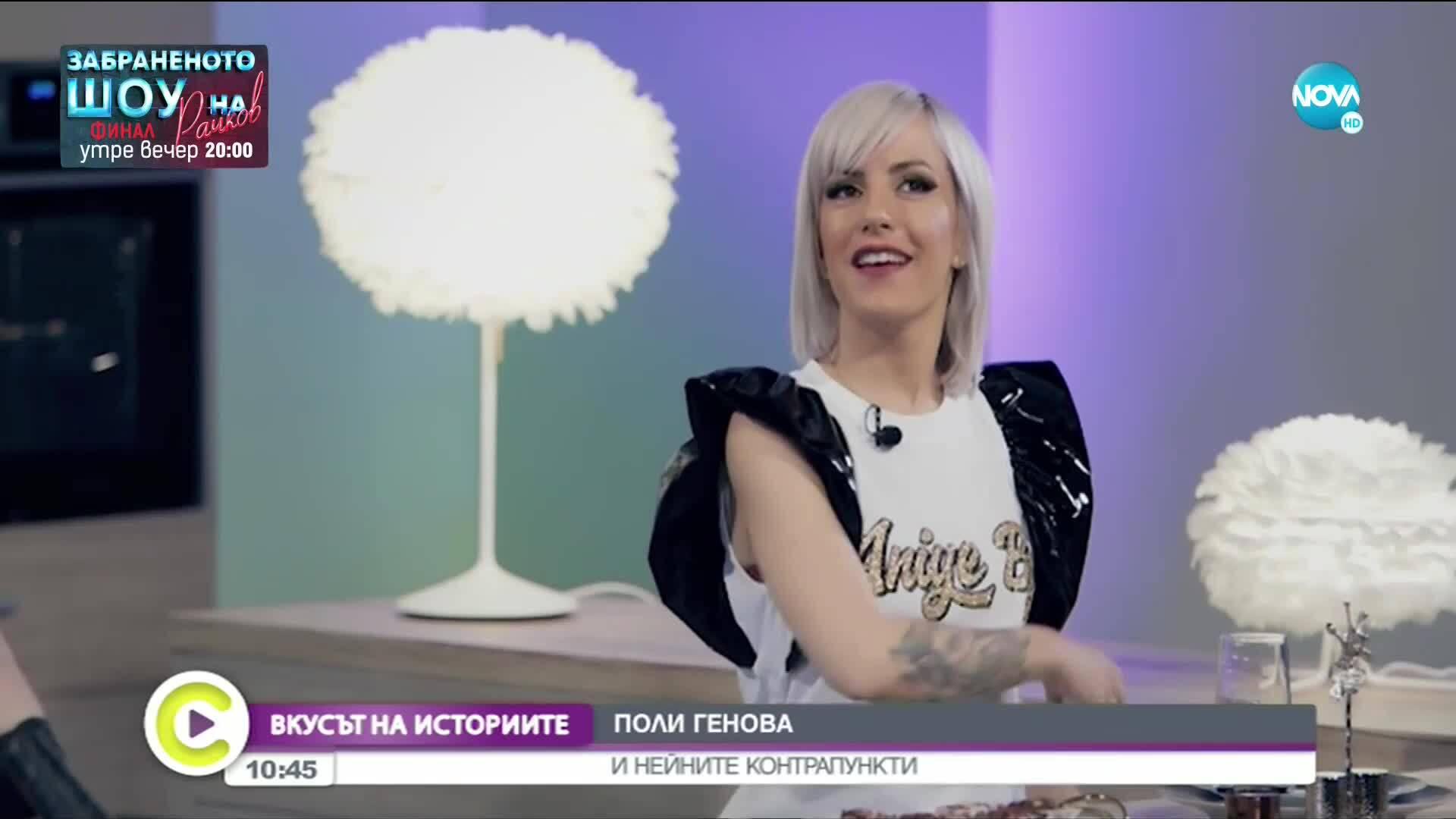 """""""Вкусът на историите"""": Поли Генова и нейните контрапункти"""