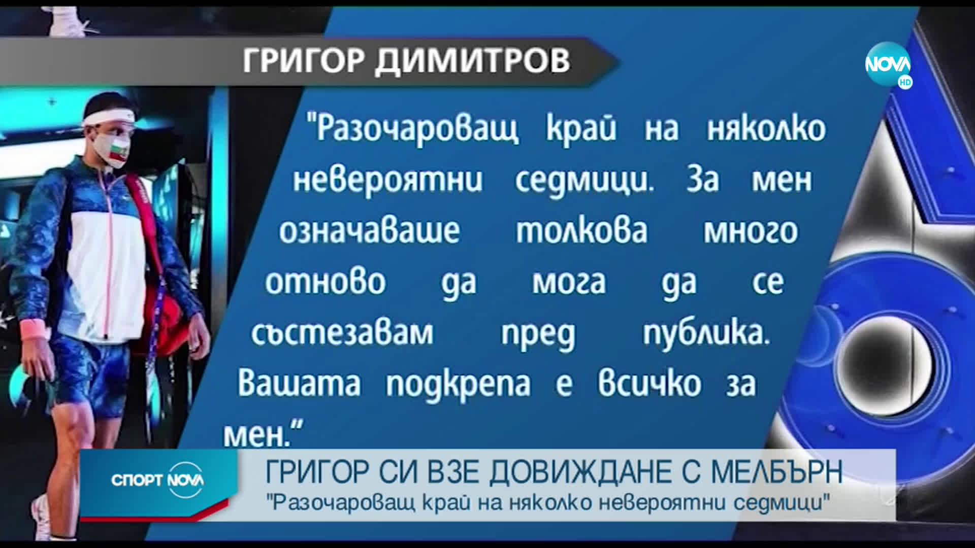 Григор Димитров: Разочароващ край, но нямам търпение да се върна