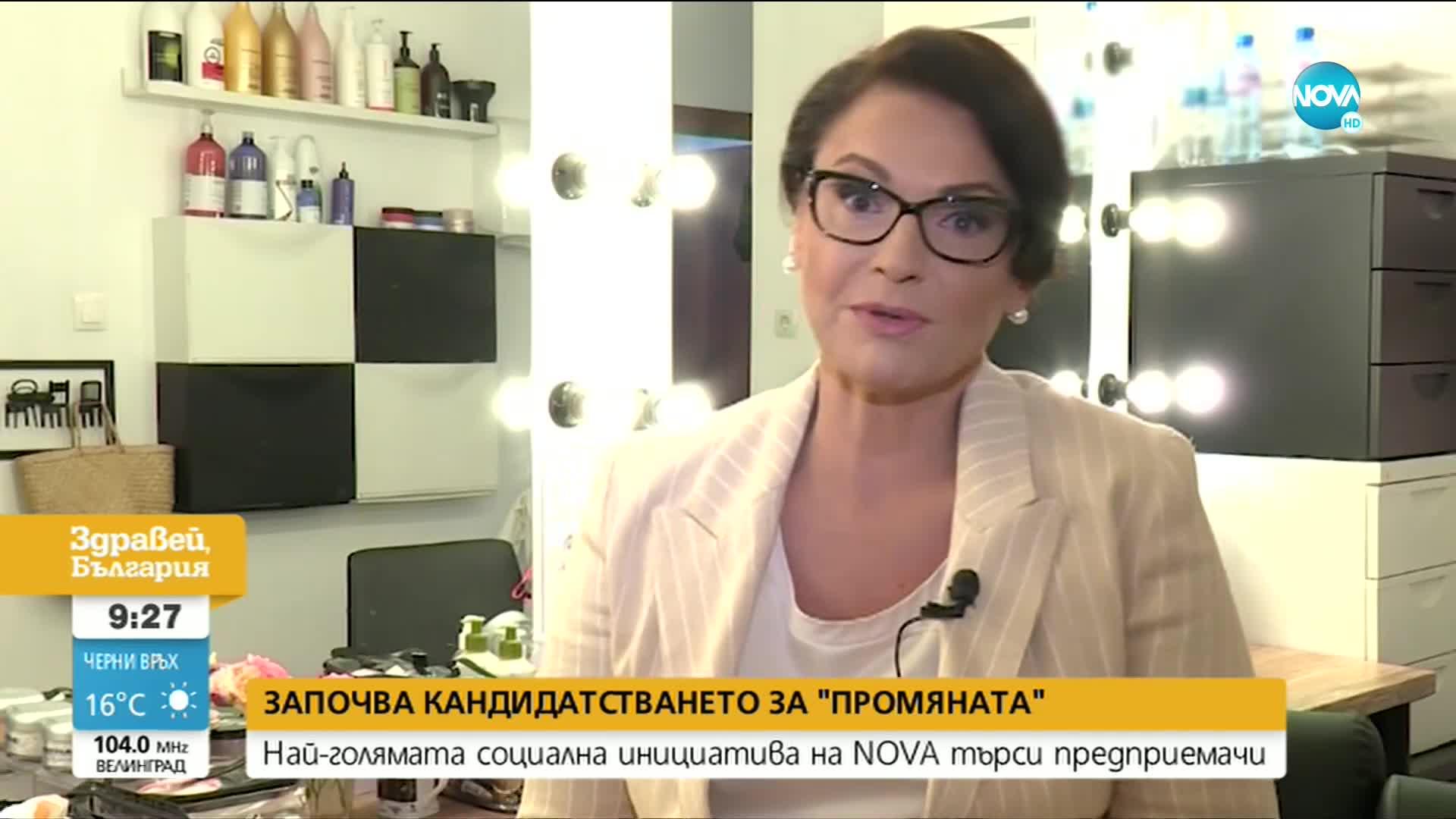 """Започва кандидатстването за най-голямата социална инициатива на NOVA """"Промяната"""""""