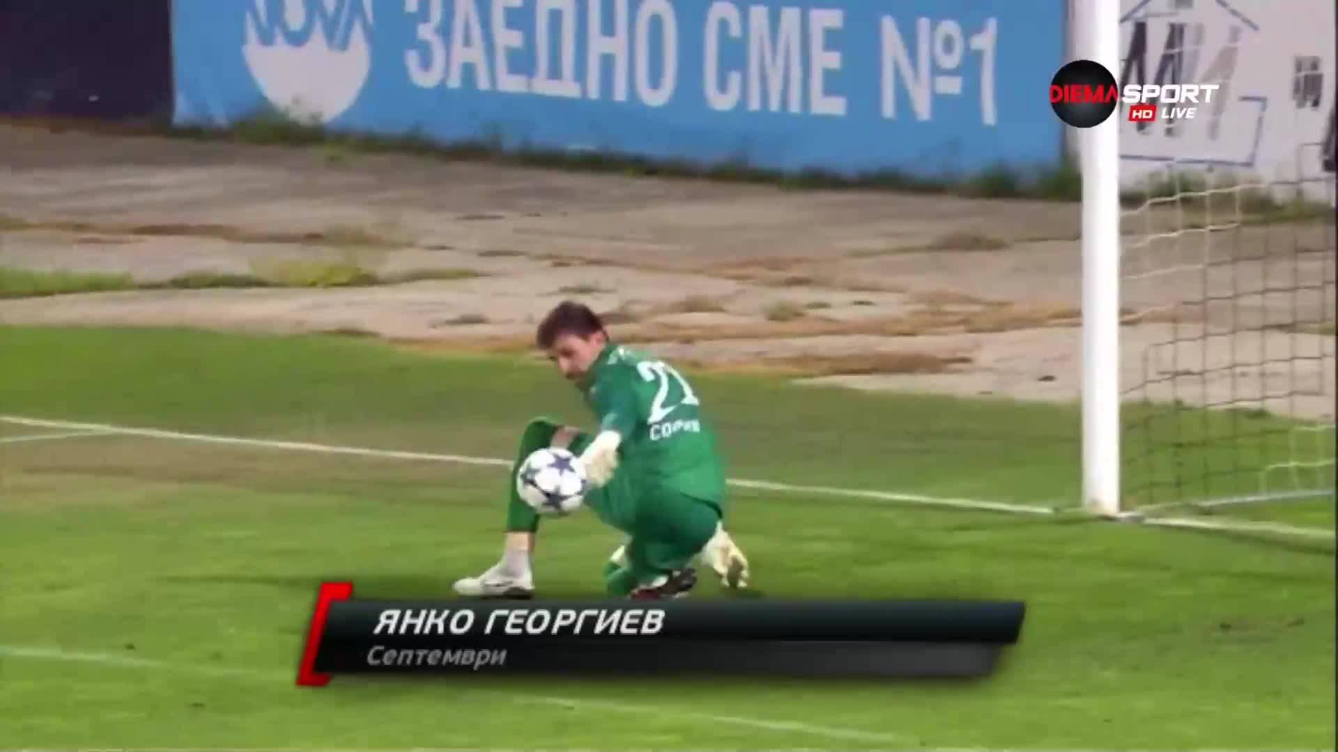 Спасяване на Янко Георгиев от Септември срещу Локомотив Пд