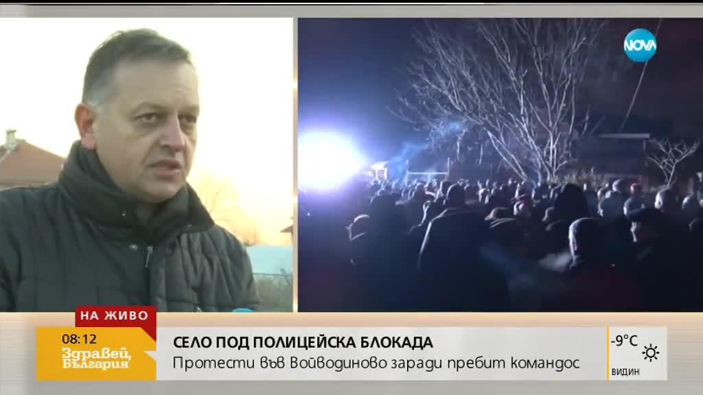 Протестите във Войводиново заради пребит командос продължават