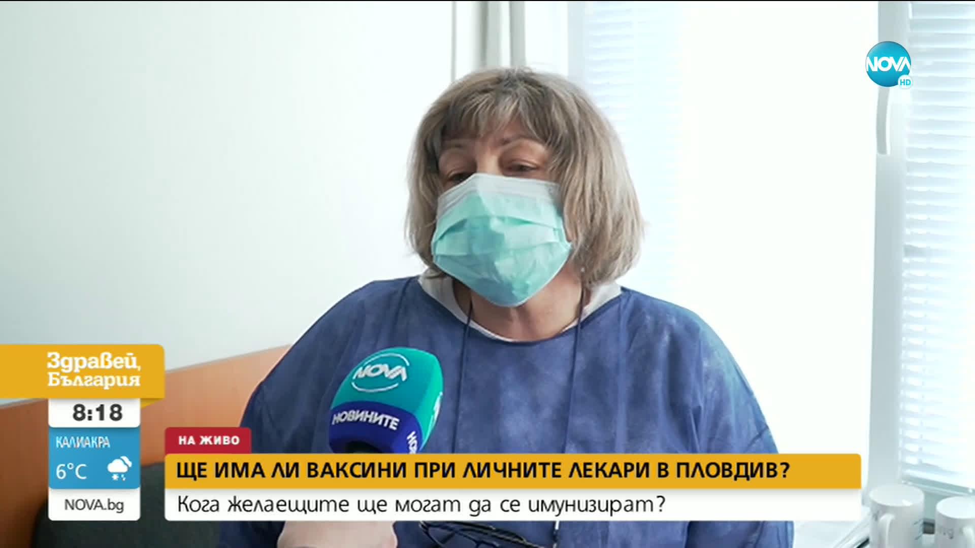 Лични лекари в Пловдив връщат желаещи за имунизация заради липса на ваксини