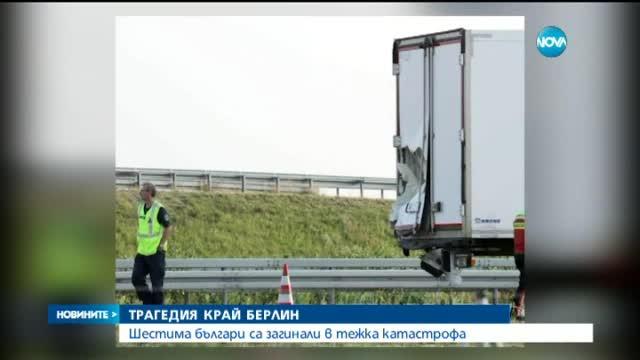 Шестима българи са загинали при катастрофа край Берлин