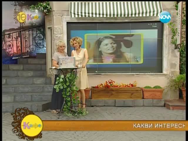 Златка Райкова в непозната за нас светлина като моден дизайнер - На кафе (02.07.2014 г.)