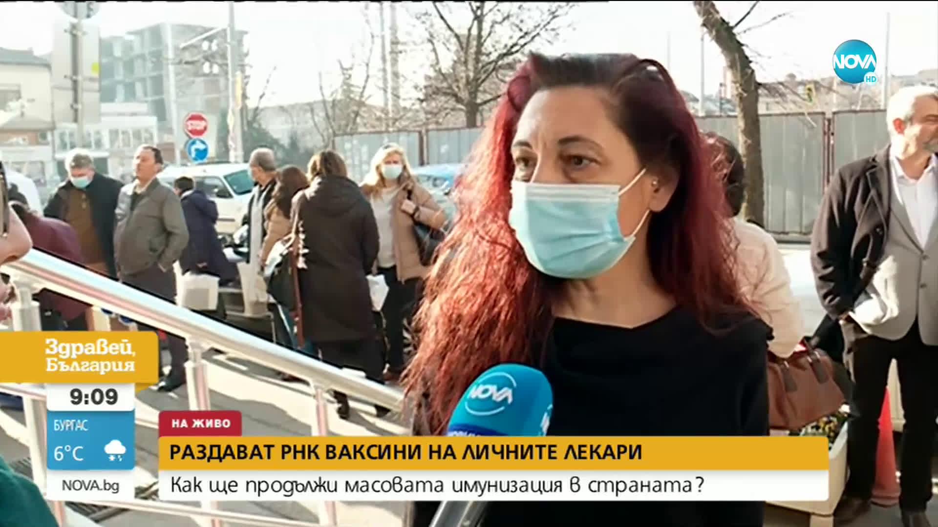 Раздават РНК ваксини на личните лекари в София