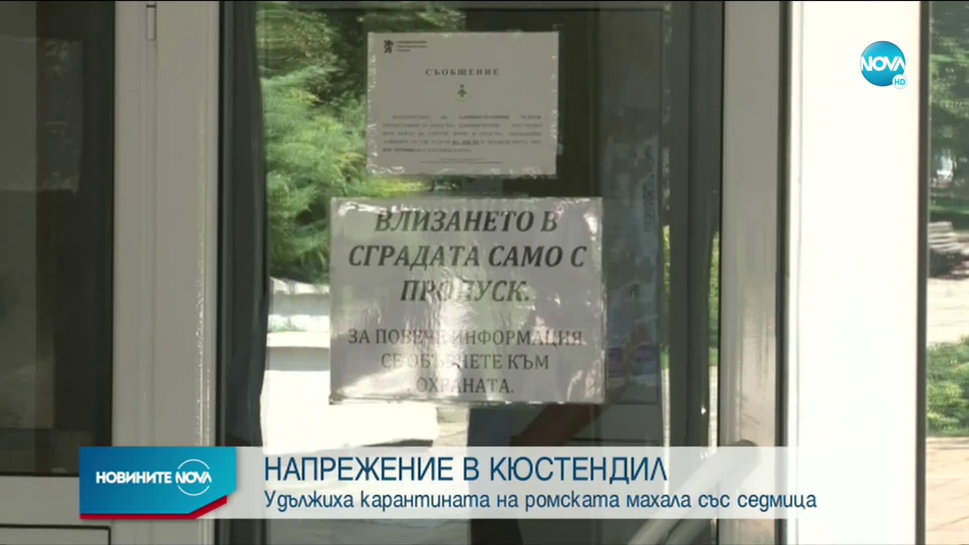 """Удължават карантината в квартал """"Изток"""" в Кюстендил"""