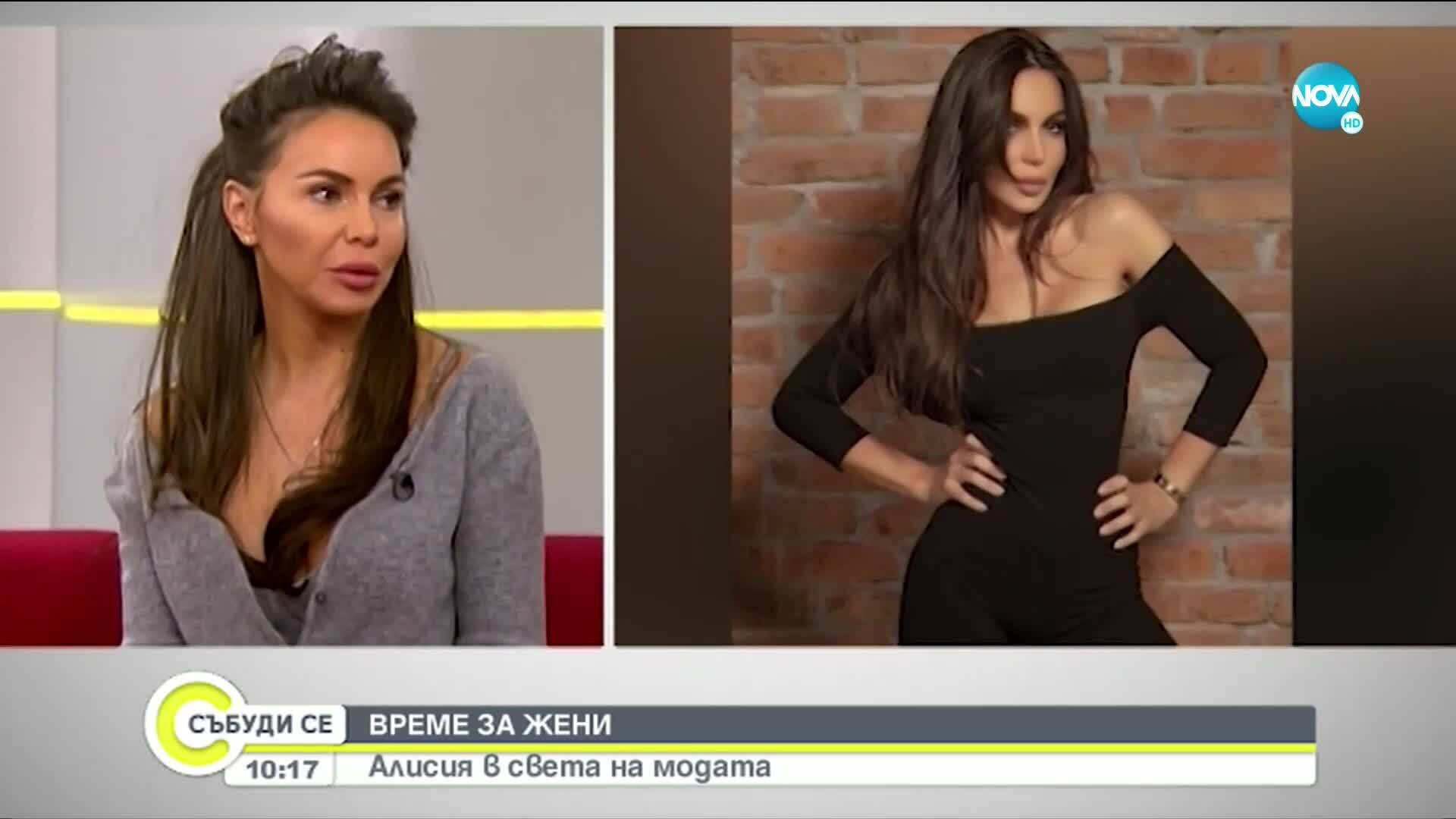 ВРЕМЕ ЗА ЖЕНИ: Алисия в света на модата