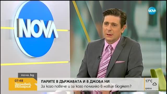 Ананиев: Въвеждането на прогресивен данък ще ощети бюджета с над 1,1 млрд. лева