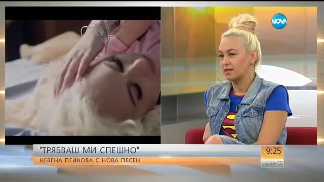 """""""Трябваш ми спешно"""" - Невена Пейкова с нова песен"""
