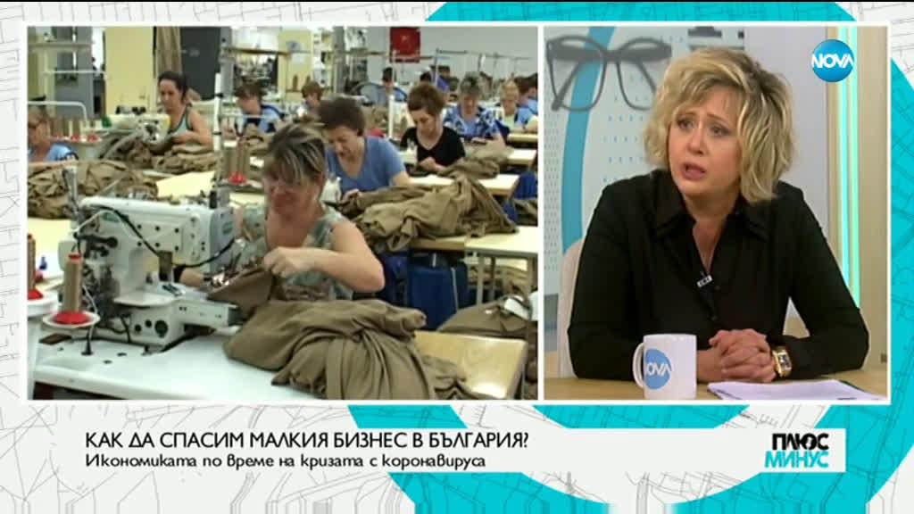 Как да спасим малкия бизнес в България по време на кризата?