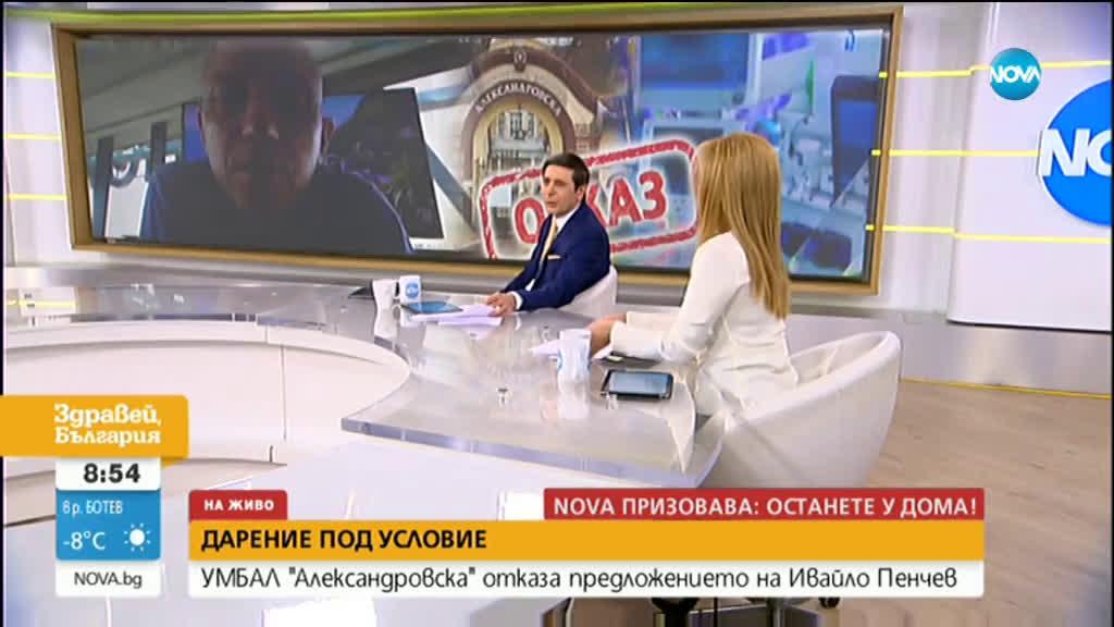 """УМБАЛ """"Александровска"""" отказа предложението на Ивайло Пенчев"""