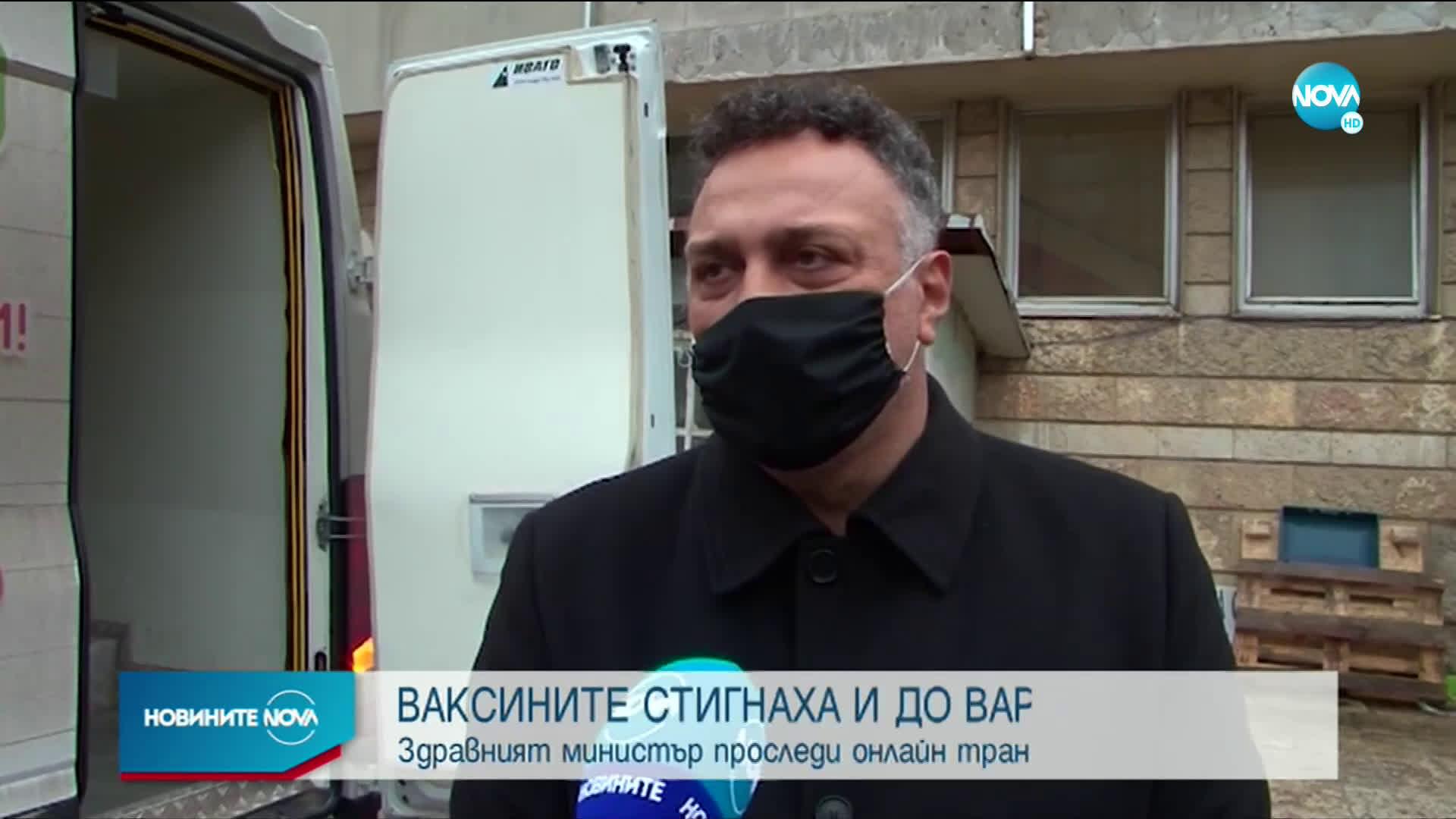 Ваксините срещу COVID-19 пристигнаха и в Бургас