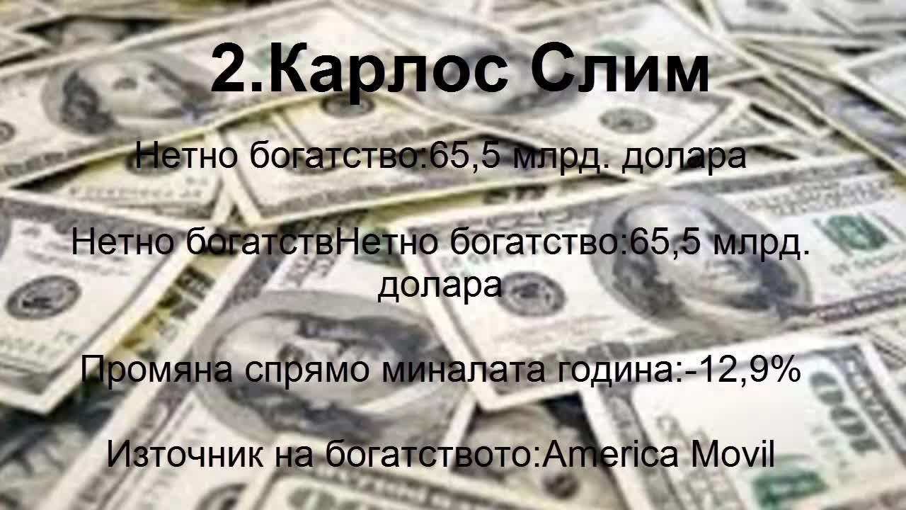 10-те най-богати хора в света!