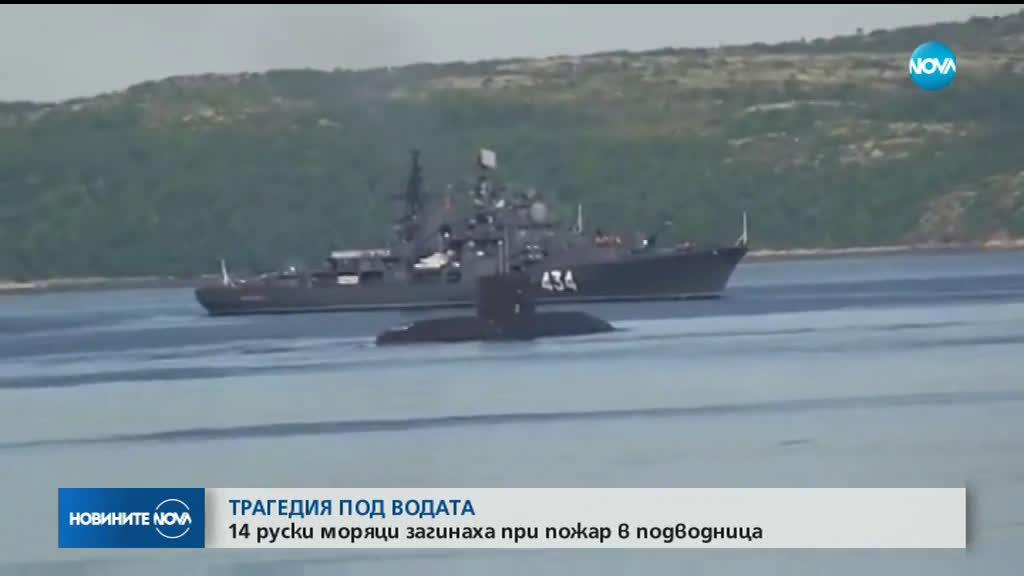 14 руски моряци загинаха при пожар в подводница