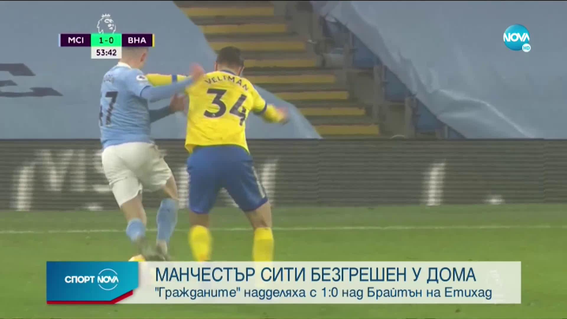 Спортни новини (13.01.2021 - късна емисия)