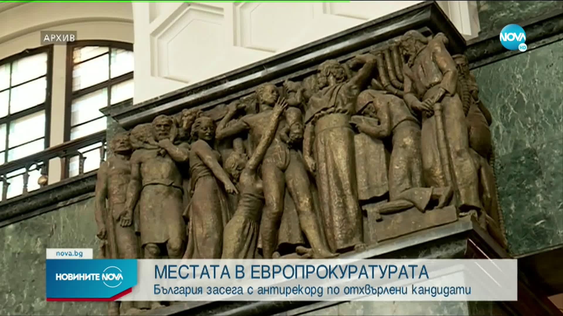 България с рекорд по отхвърлени кандидати за европрокурори