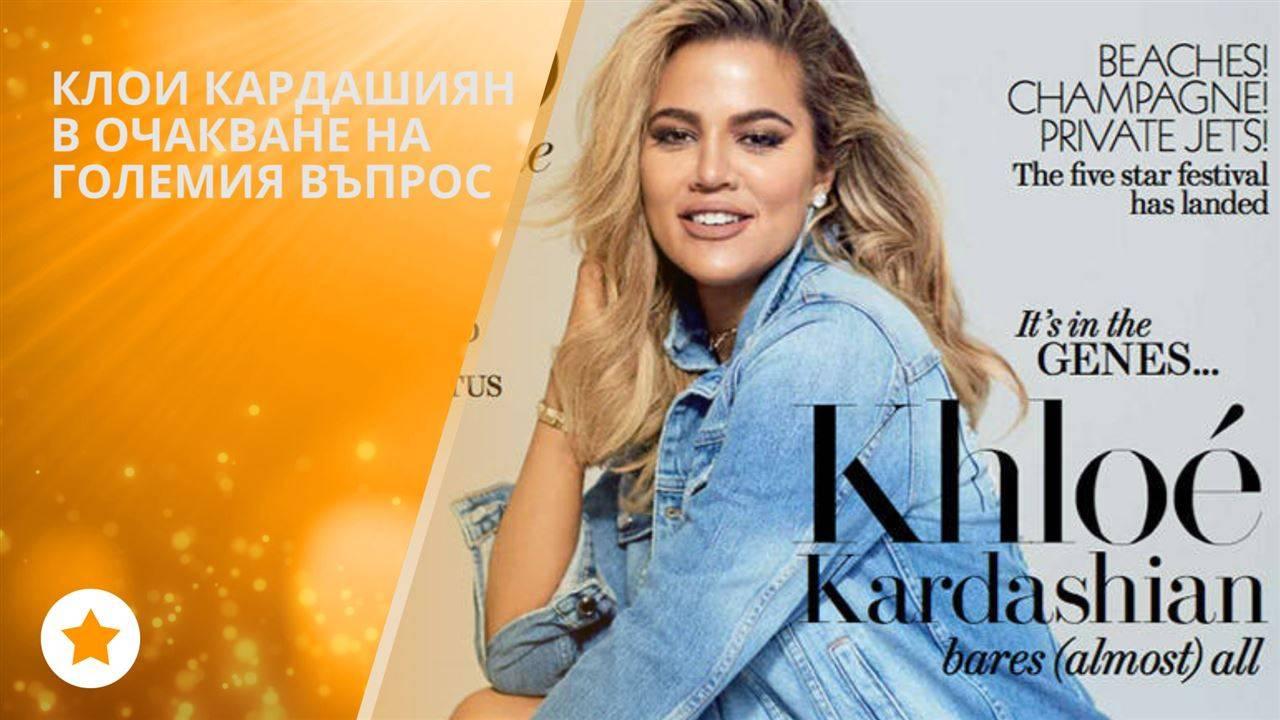 Клои Кардашиян е готова за брак