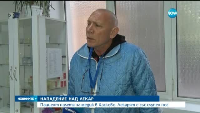 Пациент счупи носа на лекар в Хасково