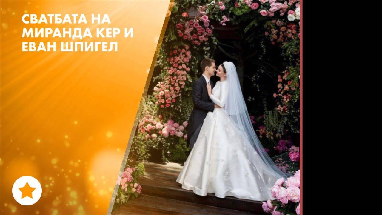 Блестящата сватба на Миранда Кер и Еван Шпигел
