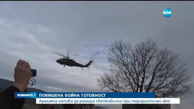 Армията готова да реагира светкавично при терористичен акт