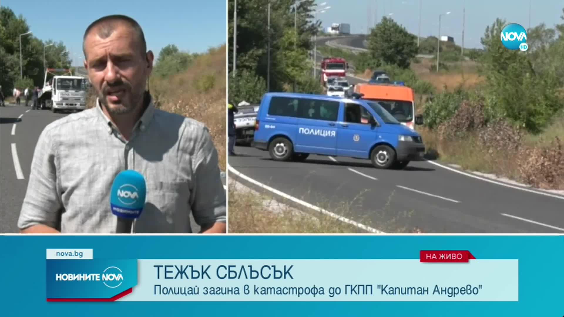 """25-годишен полицай загина в катастрофа на """"Капитан Андреево"""""""
