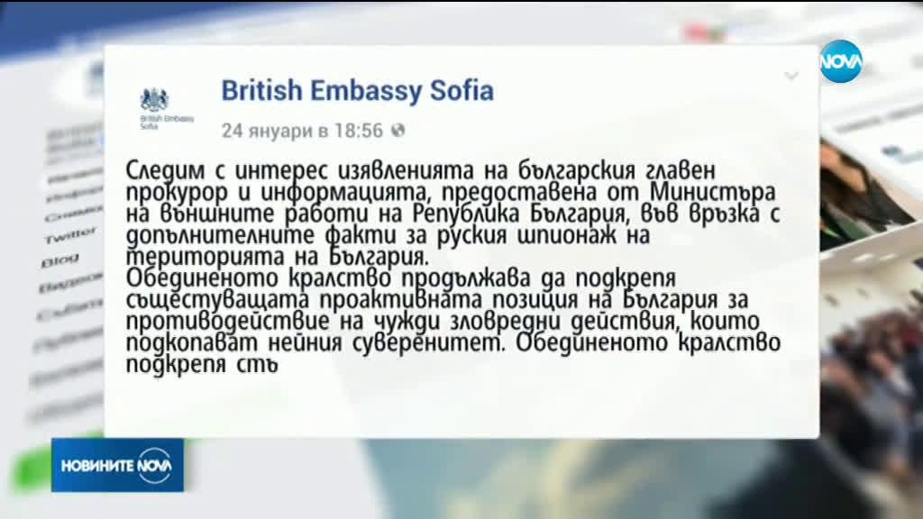 Силна евроатлантическа подкрепа за България в шпионския скандал