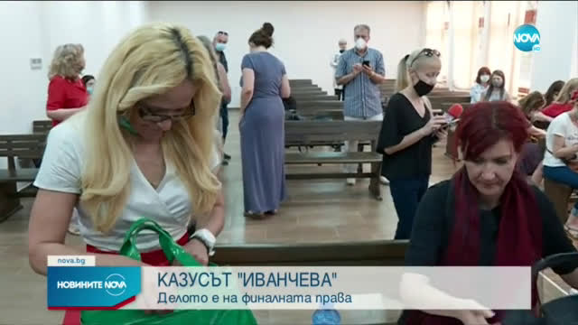 "Делото ""Иванчева"" е на финалната права"