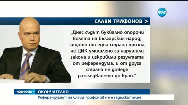 ОКОНЧАТЕЛНО: Референдумът на Слави Трифонов не е задължителен