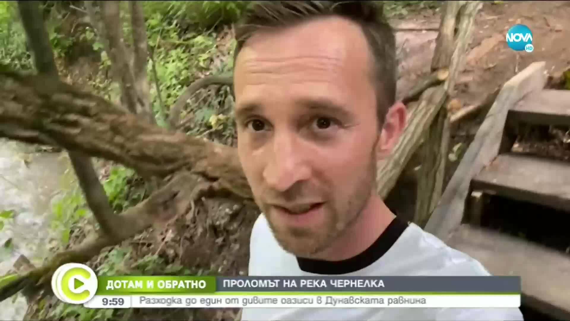 """""""ДОТАМ И ОБРАТНО"""": Разходка до каньона на река Чернелка"""