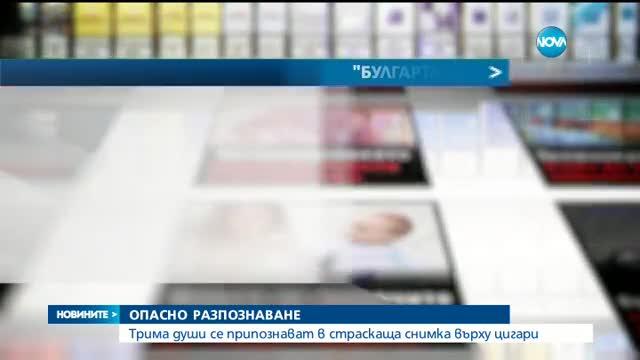 Българи се разпознават на картинките върху кутиите с цигари