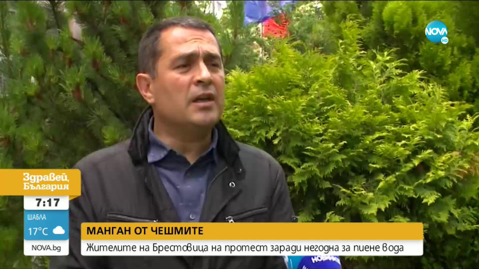 МАНГАН ОТ ЧЕШМИТЕ: Жителите на Брестовица на протест заради негодна за пиене вода