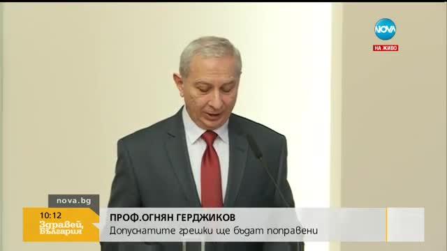 Герджиков: Навремето се е търгувало с роби, сега се търгува с гласове
