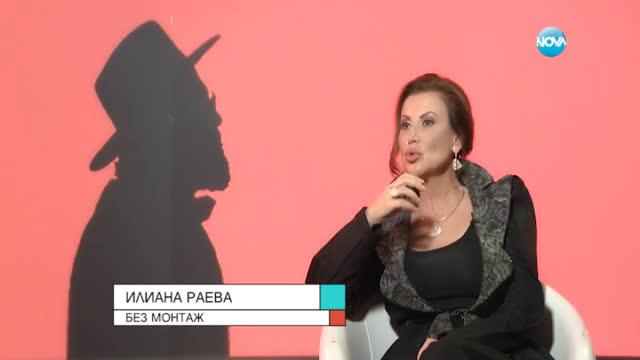Илиана Раева: Господ обича силните и смелите