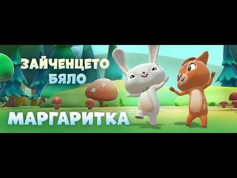 """Зайченцето Бяло - Вики от Мастило и вокална група \""""Шоколадче\"""""""