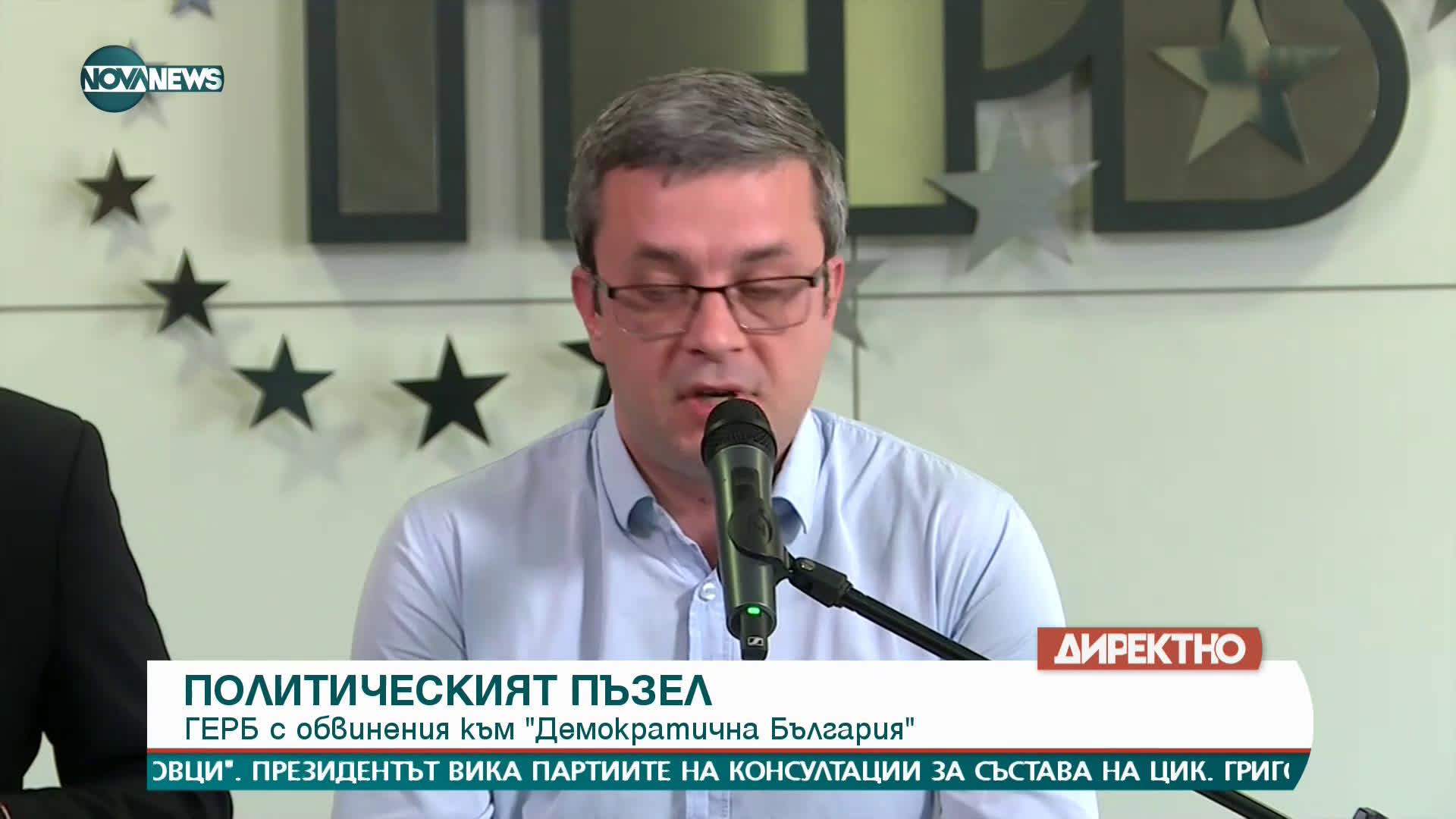 """ГЕРБ с обвинения към """"Демократична България"""""""