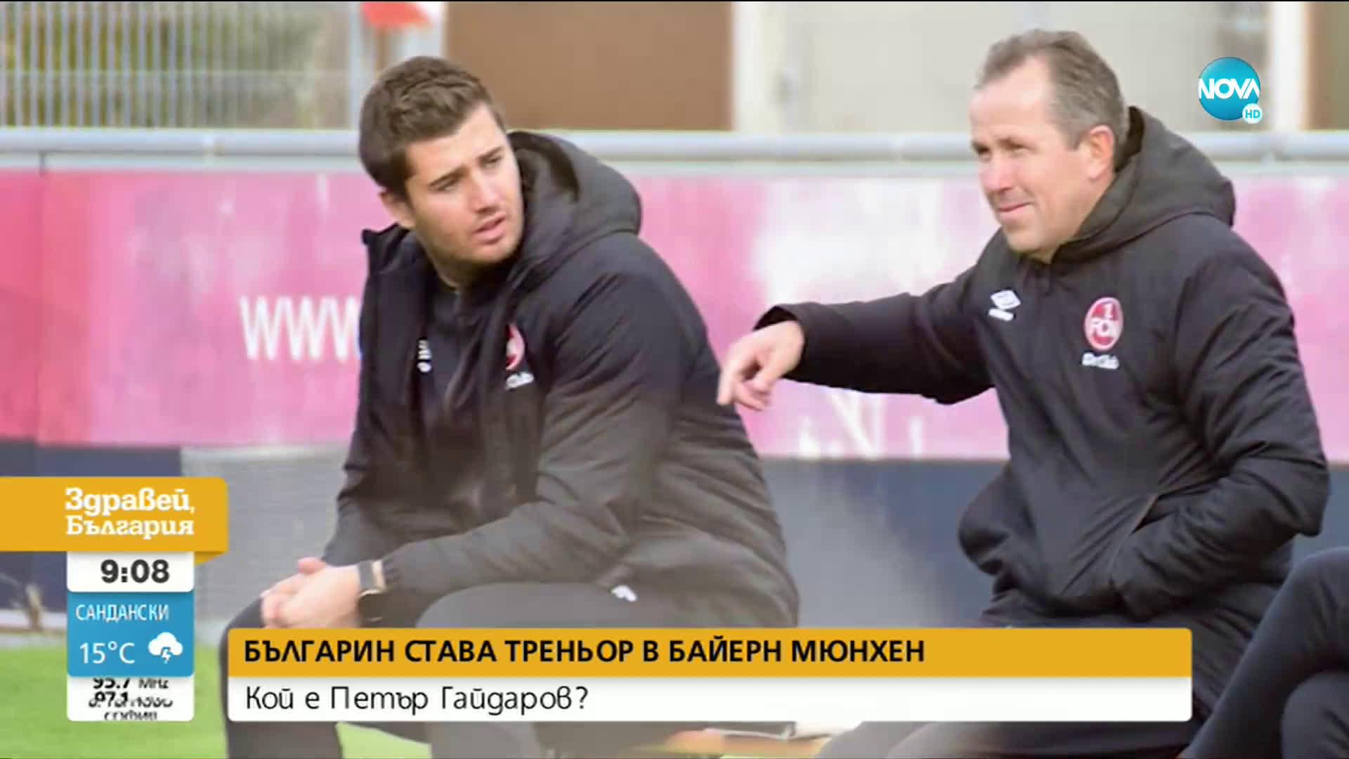 "Българин става треньор в ""Байерн"" Мюнхен"