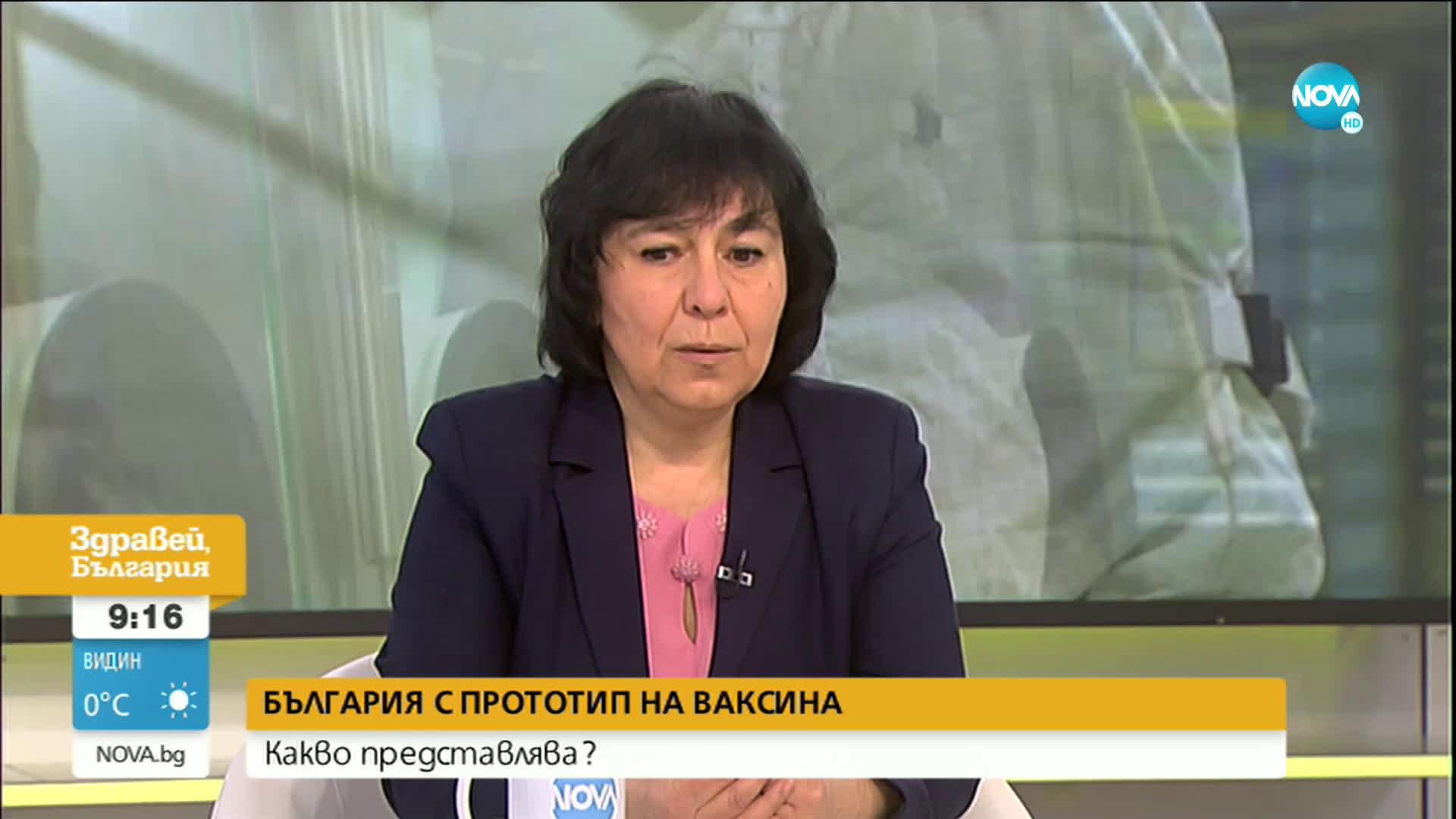 Микробиолог: Българската ваксина ще има ефект срещу всички варианти на COVID-19