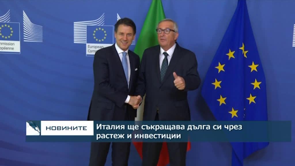 Италия ще съкращава дълга чрез растеж и инвестиции