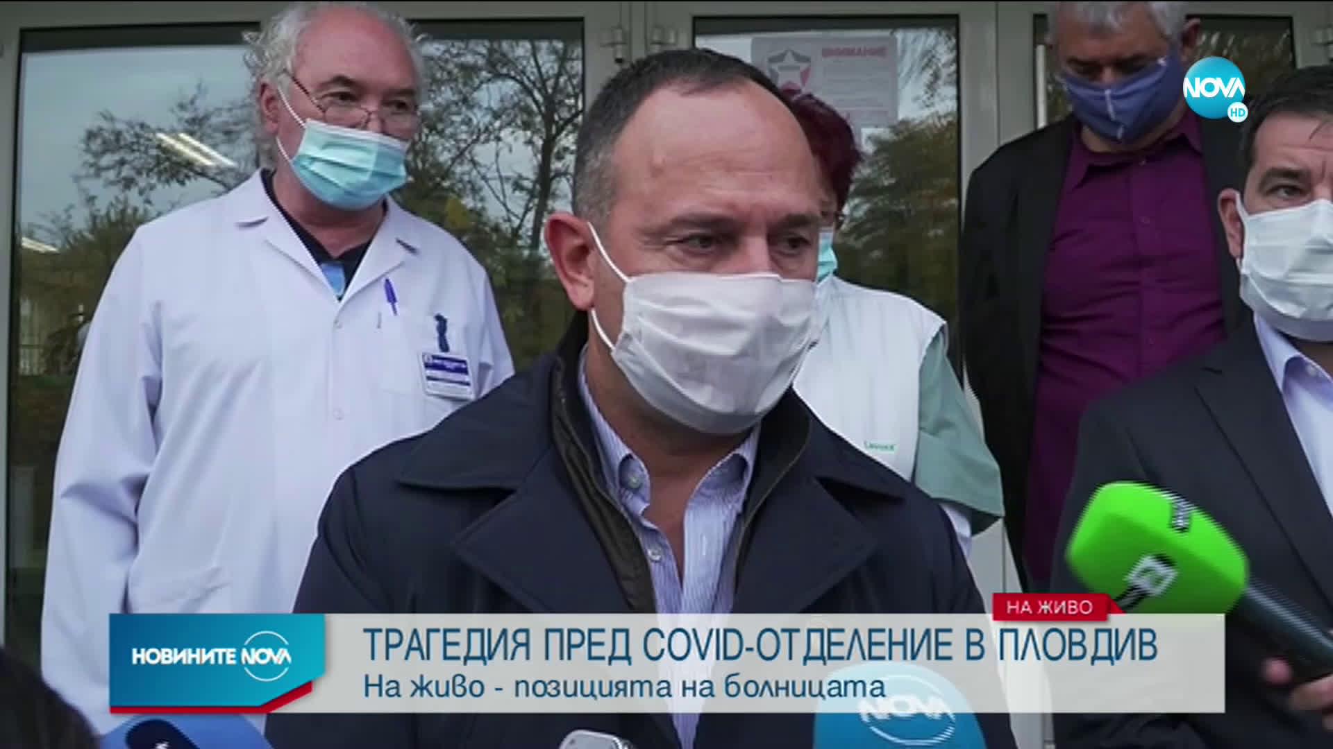 Директорът на Токсикологията за трагедията в Пловдив: Нещастно съвпадение на факти