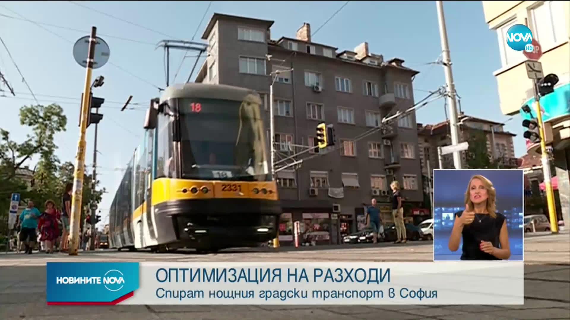 Спират нощния градския транспорт в София