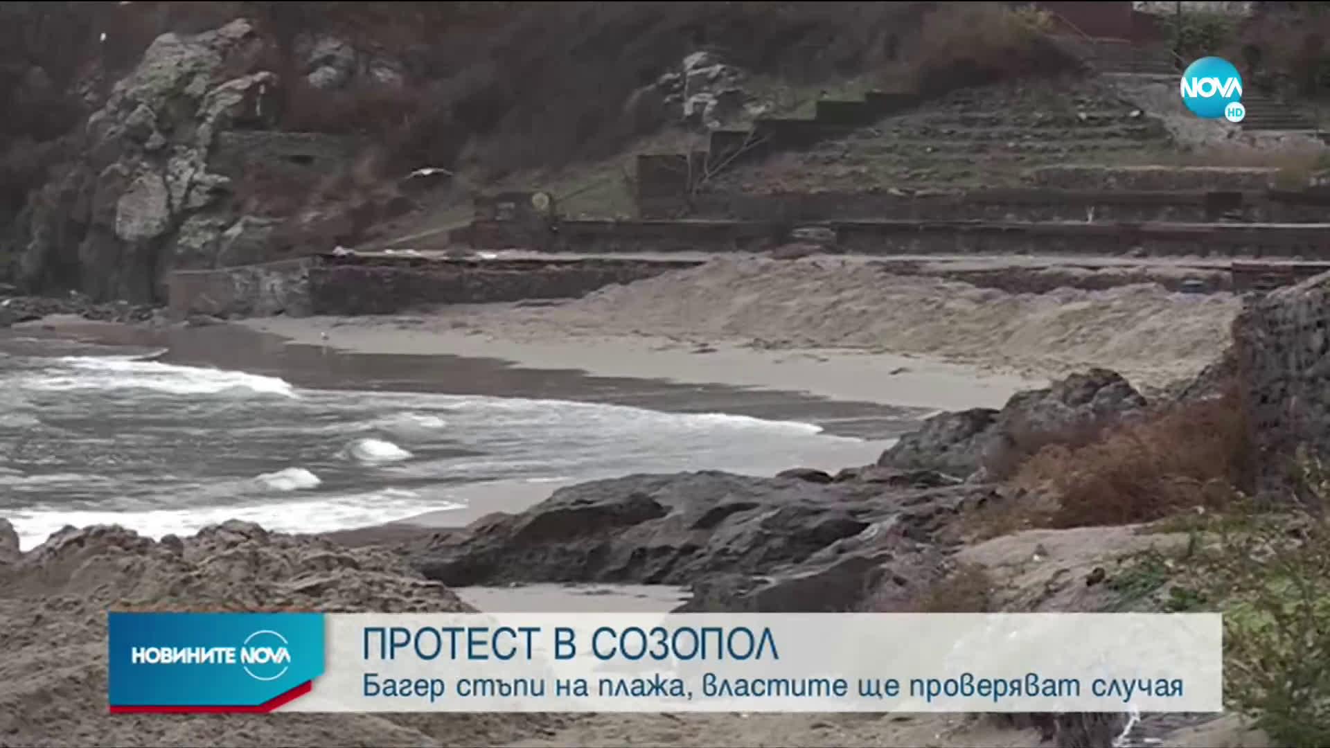 ПРОТЕСТ В СОЗОПОЛ: Багер стъпи и изгреба част от плажа, властите проверяват