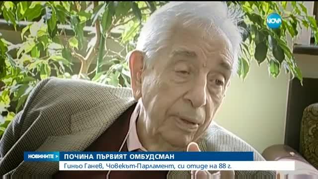 Почина Гиньо Ганев - първият български омбудсман