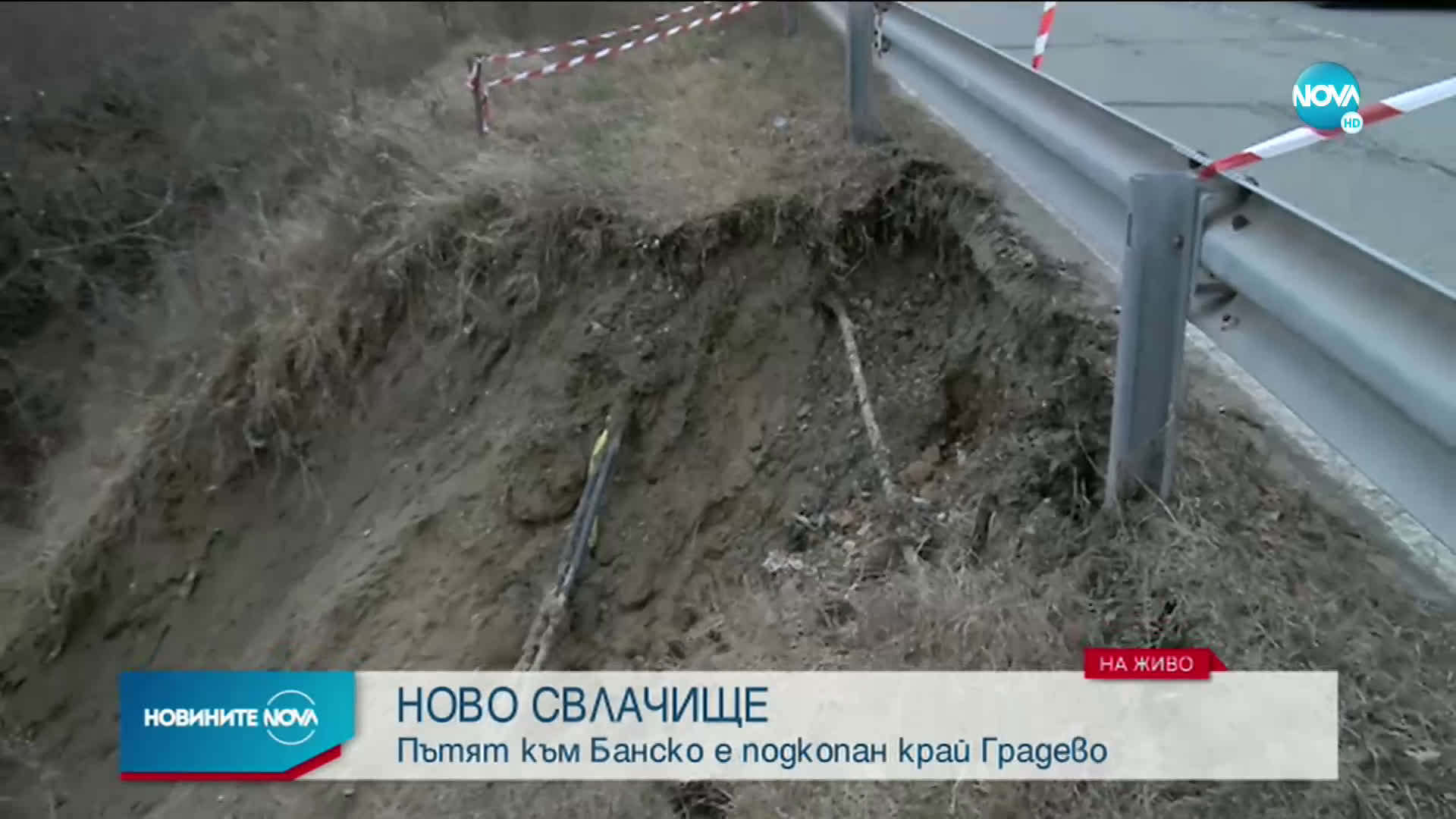 Опасно свлачище на пътя Банско-Симитли