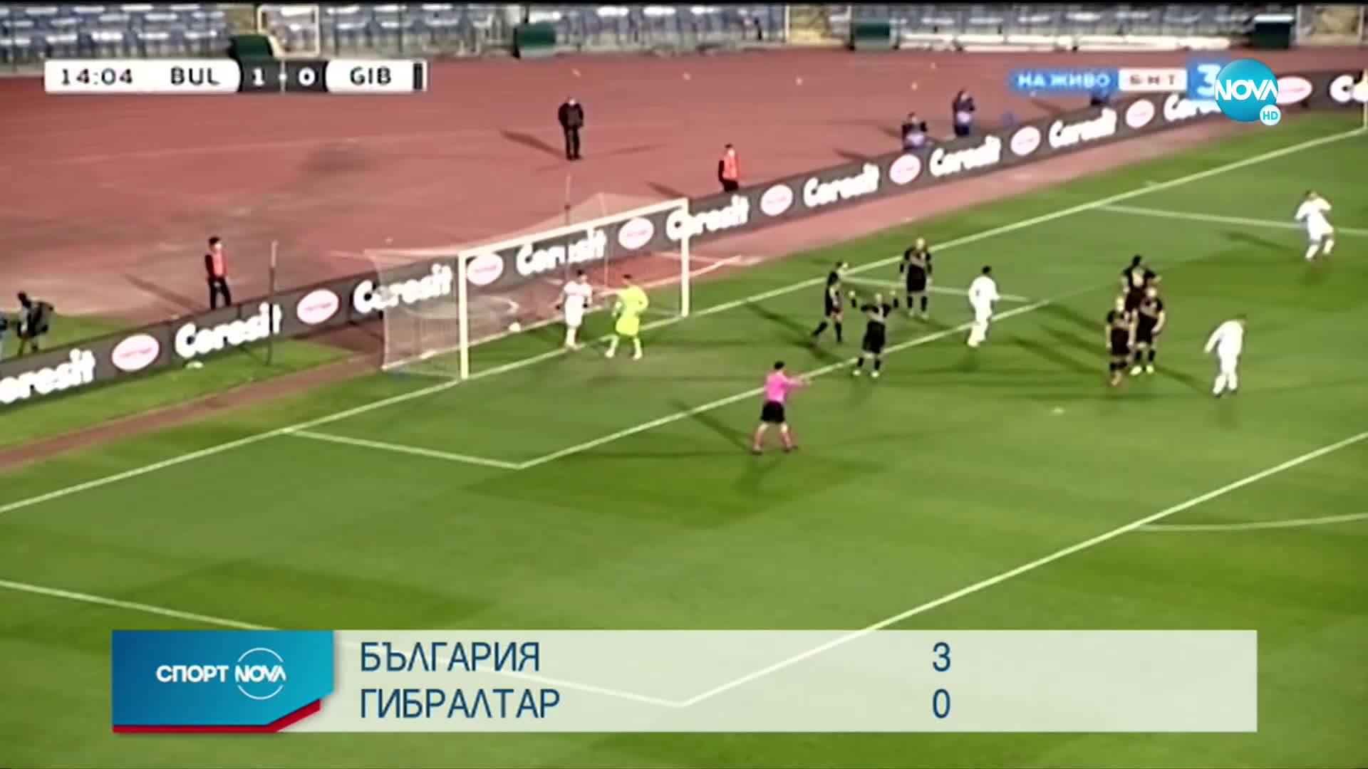 България разпердушини Гибралтар за едно полувреме и записа първа победа за 2020